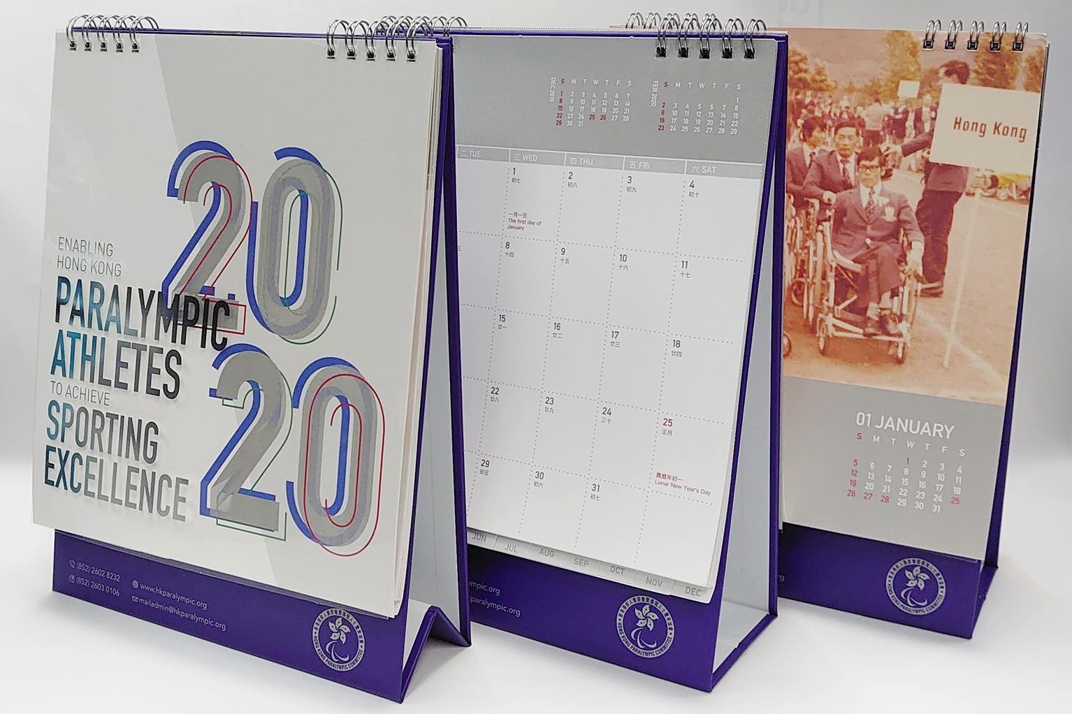 香港殘疾人奧委會暨傷殘人士體育協會2020年月曆